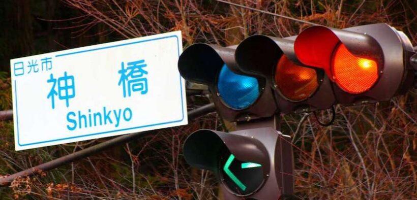 Japonya Mavi Trafik Lambası